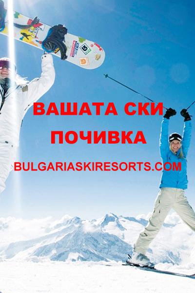 http://bulgariaskiresorts.com