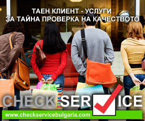 http://www.checkservicebulgaria.com
